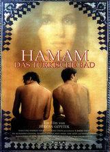 Постер к фильму «Хамам: турецкая баня»