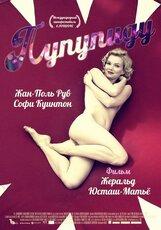 Постер к фильму «Пупупиду»