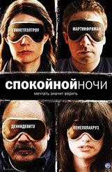 Постер к фильму «Спокойной ночи»