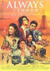 Постер к фильму «Всегда: Закаты на Третьей улице»