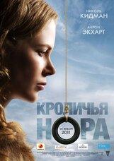 Постер к фильму «Кроличья нора»