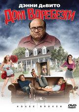 Постер к фильму «Дом вдребезги»