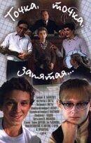 Постер к фильму «Точка, точка, запятая»