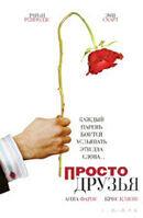 Постер к фильму «Просто друзья»
