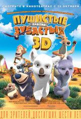 Постер к фильму «Пушистые против Зубастых 3D»