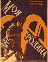 Постер к фильму «Моя Родина»