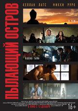 Постер к фильму «Пылающий остров»