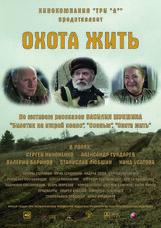 Постер к фильму «Охота жить»