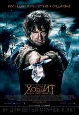 Постер к фильму «Хоббит: Битва Пяти Воинств»