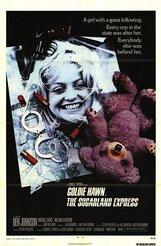 Постер к фильму «Шугарлендский экспресс»