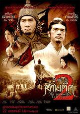 Постер к фильму «Битва у Красной скалы 2»