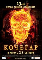 Постер к фильму «Кочегар»