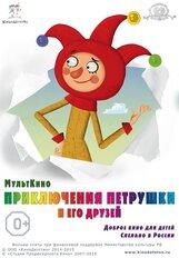 Постер к фильму «Приключения Петрушки»