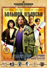 Постер к фильму «Большой Лебовски»