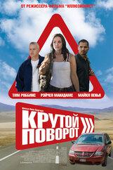 Постер к фильму «Крутой поворот»
