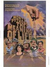 Постер к фильму «Смысл жизни по Монти Пайтону»