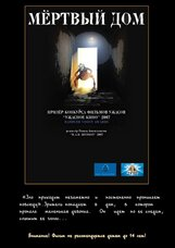 Постер к фильму «Мертвый дом 4D»
