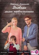 Постер к фильму «Дневник мамы первоклассника»