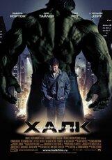 Постер к фильму «Невероятный Халк»