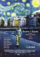 Постер к фильму «Полночь в Париже»