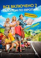 Постер к фильму «Все включено 2: Галопом по Европам»