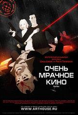 Постер к фильму «Очень мрачное кино»