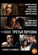 Постер к фильму «Третья персона»