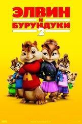Постер к фильму «Элвин и бурундуки 2»