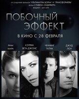 Постер к фильму «Побочный эффект»
