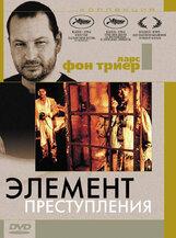 Постер к фильму «Элемент преступления»