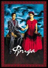 Постер к фильму «Фрида»
