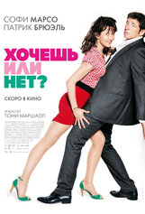 Постер к фильму «Хочешь или нет?»