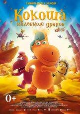 Постер к фильму «Кокоша – маленький дракон 3D»