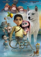 Постер к фильму «Савва. Сердце воина 3D»