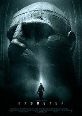 Постер к фильму «Прометей»