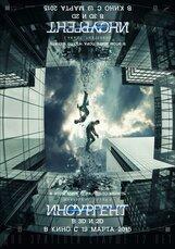 Постер к фильму «Дивергент, глава 2: Инсургент IMAX 3D»