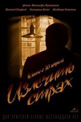 Постер к фильму «Излечить страх»