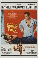 Постер к фильму «Шум и ярость»