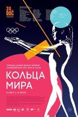 Постер к фильму «Кольца мира»