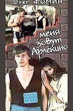 Постер к фильму «Меня зовут Арлекино»