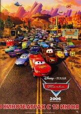 Постер к фильму «Тачки»