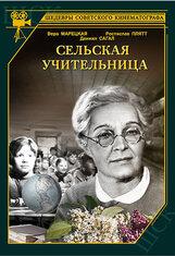 Постер к фильму «Сельская учительница»