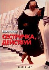 Постер к фильму «Сестричка, действуй»