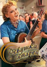 Постер к фильму «Девушка с гитарой»