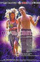 Постер к фильму «Ночь светла»
