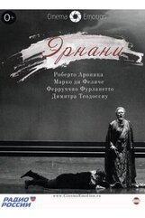 Постер к фильму «Эрнани»