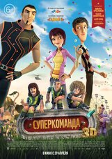 Постер к фильму «Суперкоманда 3D»