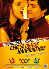 Постер к фильму «Неудовлетворенное сексуальное напряжение»