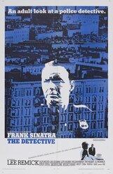 Постер к фильму «Детектив»