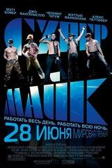 Постер к фильму «Супер Майк»